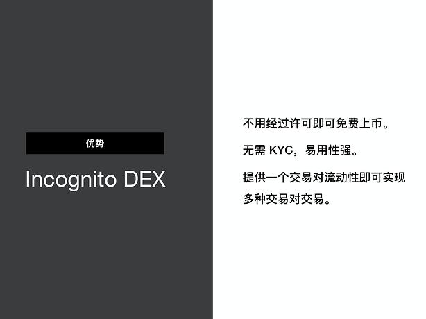 Incognito DEX 项目上币_page-0003