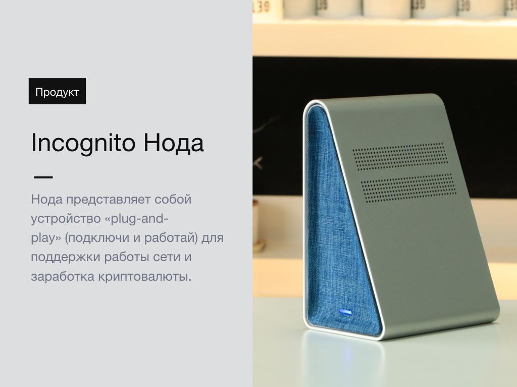 Incognito apr_9_2020 (RU).010