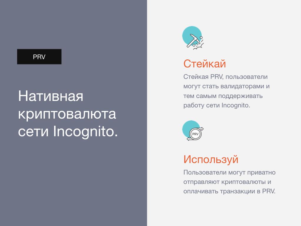 Incognito apr_9_2020 (RU).019
