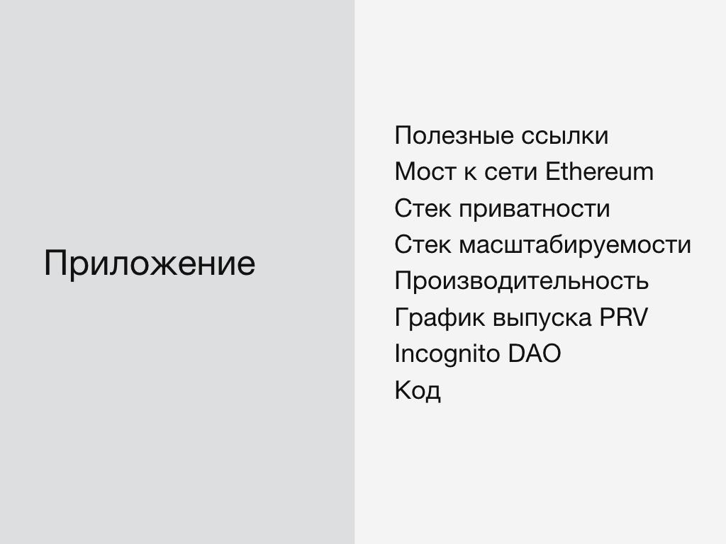 Incognito apr_9_2020 (RU).024
